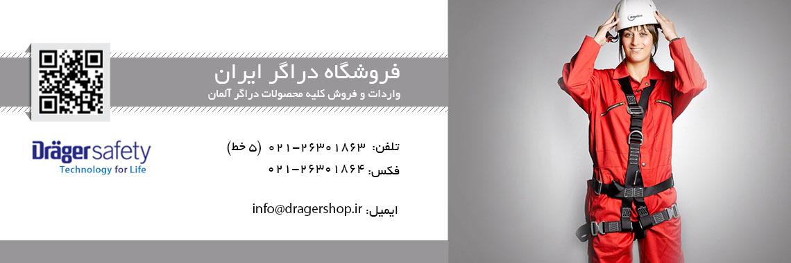 فروشگاه دراگر ایران